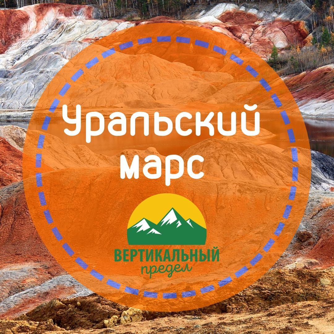 Афиша Екатеринбург Уральский Марс и порог Ревун тур из Екатернибург