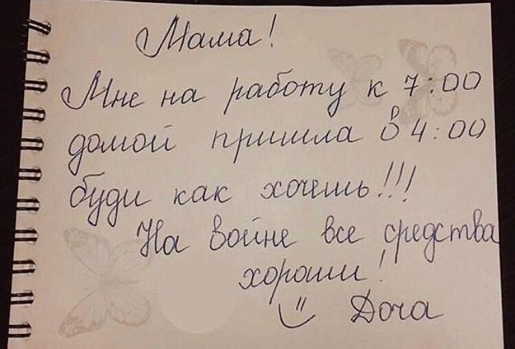 Послание маме