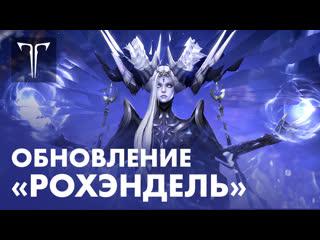 Трейлер обновления Рохэндель   LOST ARK в России