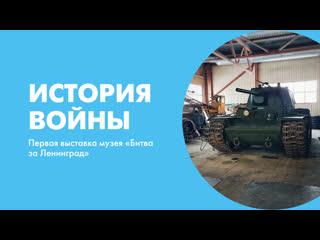 История войны. Первая выставка музея Битва за Ленинград