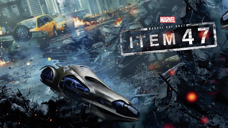 Короткометражка Marvel Образец 47 2012