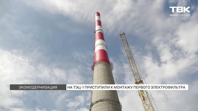 На ТЭЦ 1 приступили к монтажу первого электрофильтра Красноярск