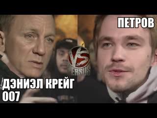 Hack Music - VERSUS - Александр Петров VS Hollywood (Дэниэл Крейг 007)