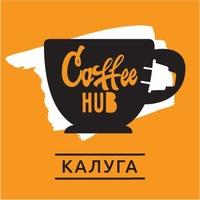 """Логотип Кофейни """"Coffee Hub"""" Калуга"""