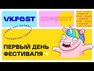 VK Fest 5. День первый. Повторная трансляция.