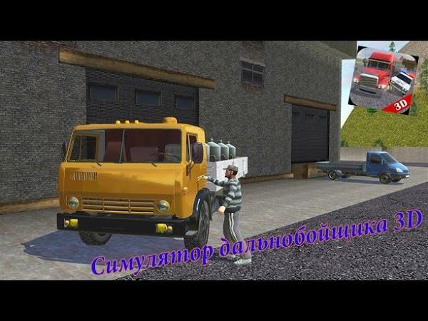 Обзор игры Симулятор дальнобойщика 3D.