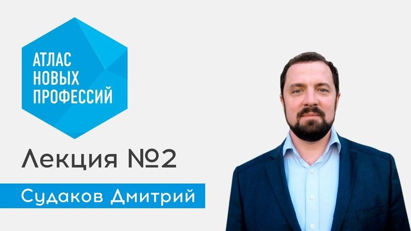 Лекция №2, Судаков Д.А. - Атлас новых профессий