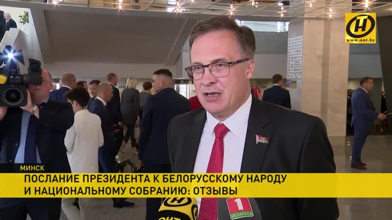 Андрей Савиных о Послании Президента к белорусскому народу и Национальному собранию