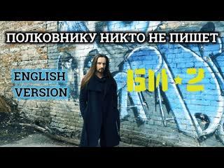 Би-2 - Полковнику Никто Не Пишет (English version by Even Blurry Videos)