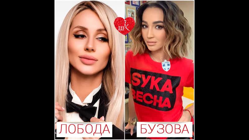 Светлана Лобода против Оли Бузовой