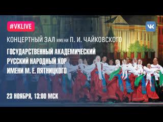 Государственный академический русский народный хор имени М.Е.Пятницкого.