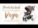 Сложение прогулочной коляски Rant Vega