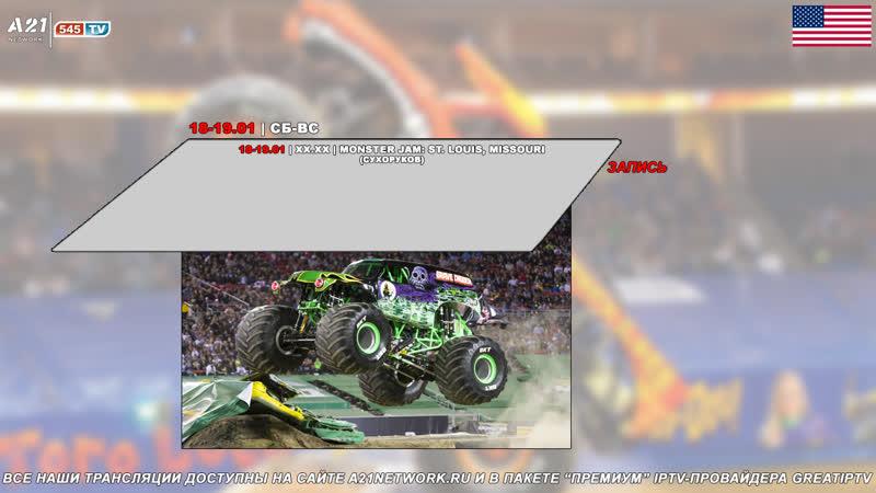 Monster Jam St Louis Missouri 18 19 01 2020 545TV A21 Network