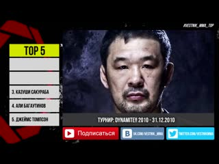 TOP 5 - Оторванных ушей в ММА top 5 - jnjhdfyys eitq d vvf