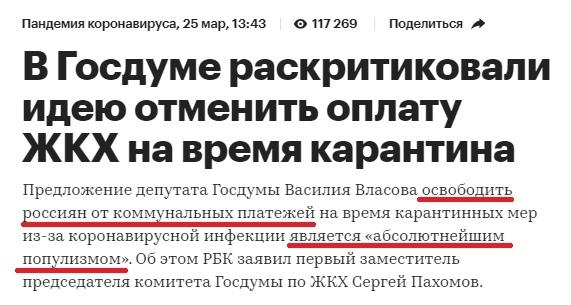 В Госдуме раскритиковали предложение отменить оплату ЖКХ на время карантина и назвали его абсолютнейшим популизмом Ну конечно, зачем же помогать своим