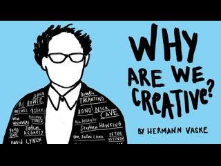 Почему мы креативны Why Are We Creative: The Centipede's Dilemma