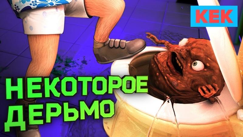 ДНО STEAM Злобный Кал и Симулятор России