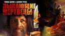 Пылающие мертвецы (2015) ужасы, воскресенье, 📽 фильмы, выбор, кино, приколы, топ, кинопоиск