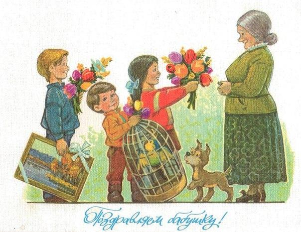 СТИХИ ДЛЯ БАБУШКИ К 8 МАРТА Подарок бабушкеУ меня есть бабушка,Она печёт оладушки,Вяжет тёплые носки,Знает сказки и стихи.Бабушку свою люблю,Ей открытку подарю!Бабушка мояОчень бабушку мою -Маму