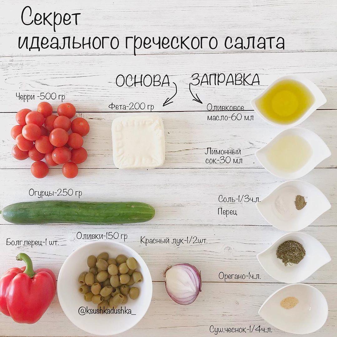 Идеальный греческий салат