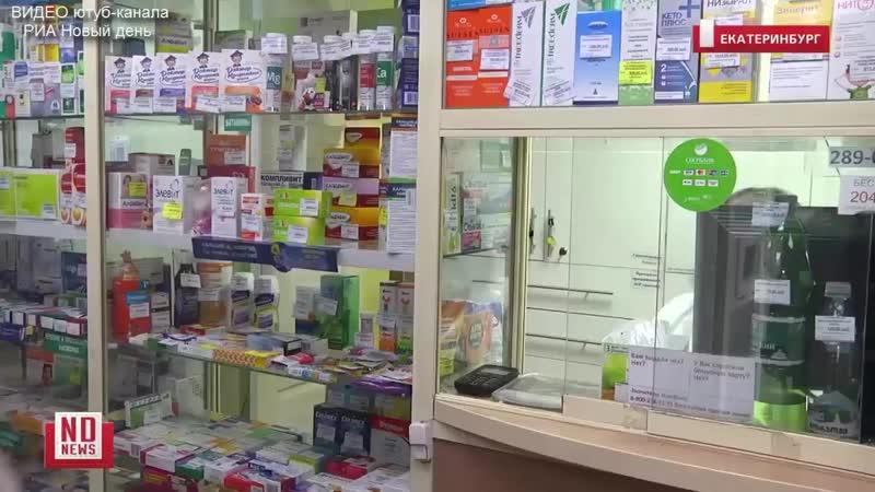 Масок нет, антисептиков нет уральцы бегают по аптекам в поисках защитных средств. - Напомн
