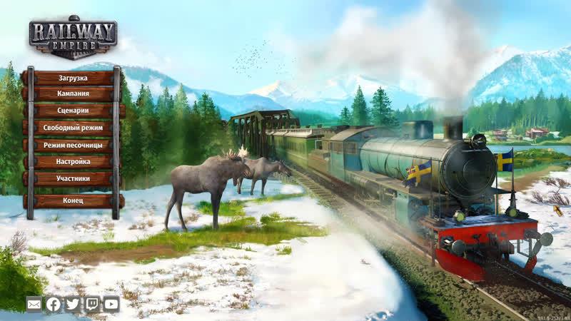 Railway Empire _ 37 _ Посмотрим жизнь на других Континентах
