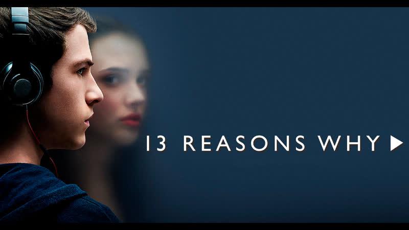 Нетфликс Сериал 13 причин почему 1 сезон С 7 по 13 серию