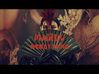 MARUV - Между нами | Official video