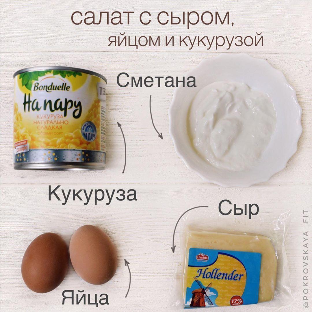 Салат с сыром, яйцом и кукурузой.