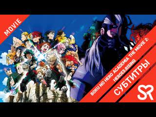 [субтитры | фильм] Boku no Hero Academia the Movie 2: Heroes:Rising / Моя геройская академия: Восхождение героев | SovetRomantic