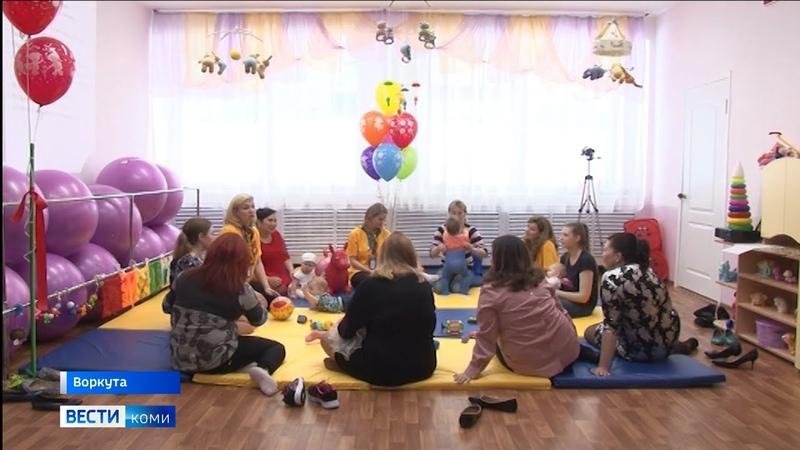 В Воркуте открылся центр для матерей и детей от 6 ти месяцев Умка