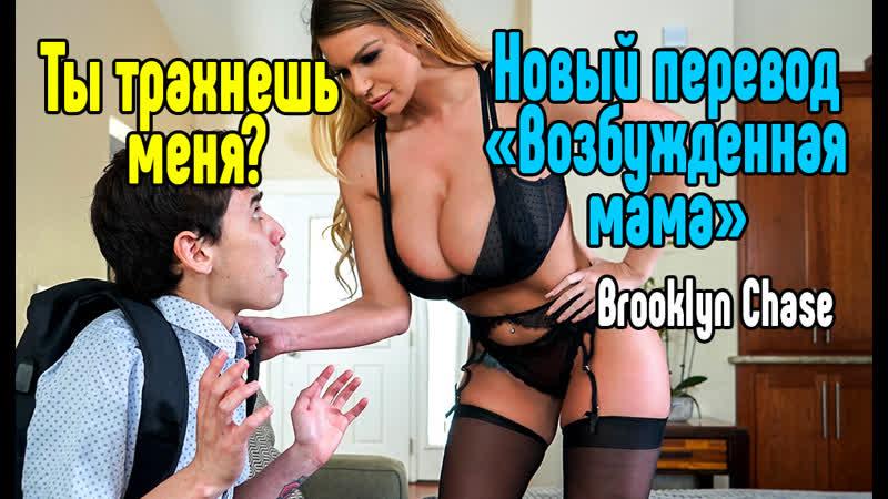 Brooklyn Chase Измена сексом Трах, all sex, porn, big tits, Milf, инцест, порно