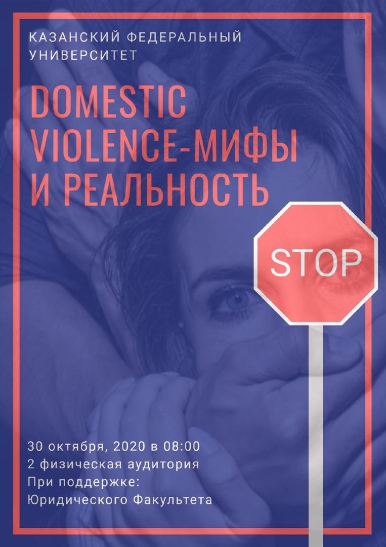 Афиша Казань DOMESTIC VIOLENCE: Мифы и реальность