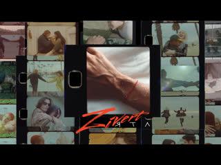 Zivert - ЯТЛ (Премьера, 2020)