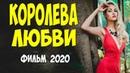 Фильм по отзывам отличный! - КОРОЛЕВА ЛЮБВИ - Лучшие фильмы, Русские мелодрамы 2020 новинки HD