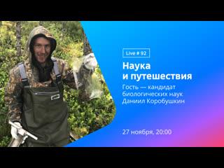 Наука и путешествия || Туту.ру Live #92