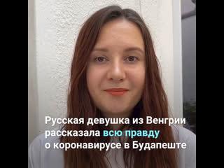 Русская девушка из Венгрии рассказала всю правду о коронавирусе в Будапеште