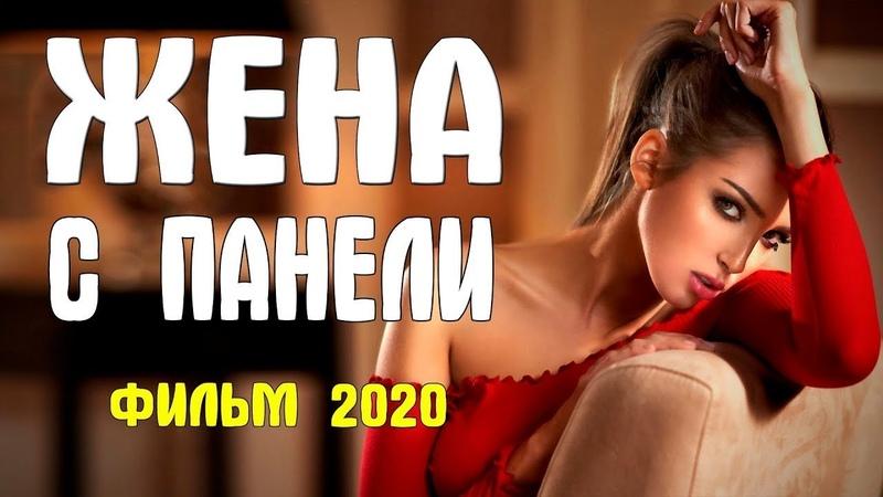 Настоящая любовь не проходит ЖЕНА С ПАНЕЛИ Лучшие фильмы Русские мелодрамы 2020 новинки HD