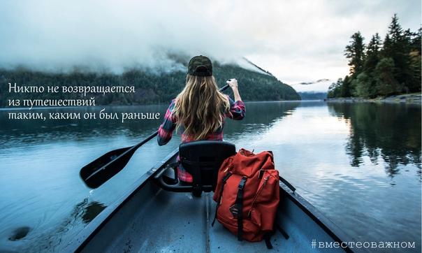 Человека делают счастливым три вещи: любовь, интересная работа и возможность путешествовать