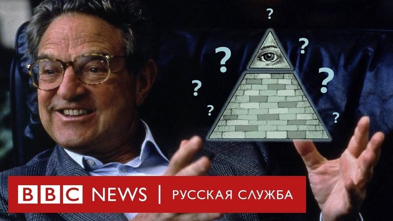 Теории заговора Тайное правительство и Джордж Сорос Документальный фильм Би би си