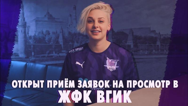 ВГИК создает женскую футбольную команду и приглашает на просмотр (24.02)