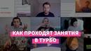 Как проходят занятия по русскому языку? Виолетта