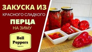 ЗАКУСКА ИЗ КРАСНОГО СЛАДКОГО ПЕРЦА: 3 ВАРИАНТА Bell Peppers