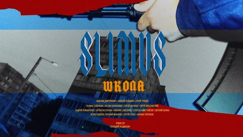 SLIMUS Slim Школа