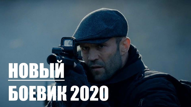 Новый БОЕВИК конца 2020 года со Стетхемом Зарубежный ФИЛЬМ в HD 1080 качестве