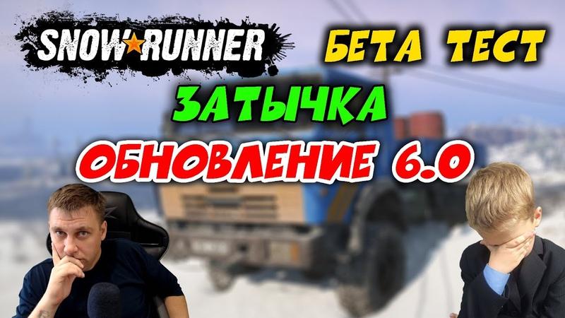 🔴 Snowrunner ► ОБНОВЛЕНИЕ 6 0 БЕТА ТЕСТ ЗАТЫЧКА