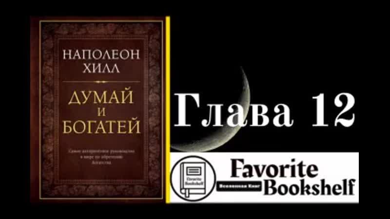 Думай и БОГАТЕЙ Глава 12 Лучшие принципы Богатства НАПОЛЕОН ХИЛЛ Вселенная Книг