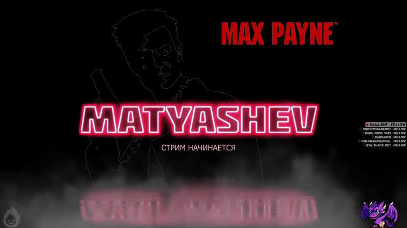 Макс Пуйн так и не решил кто в него выстрелил Враги кончились в этот вечер