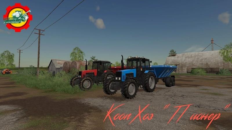 4 Кооперативное хозяйство Пионер Кидаем удобрение после посевной