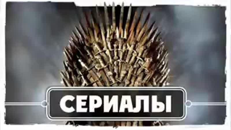 Обложка Сериалы (240p).mp4